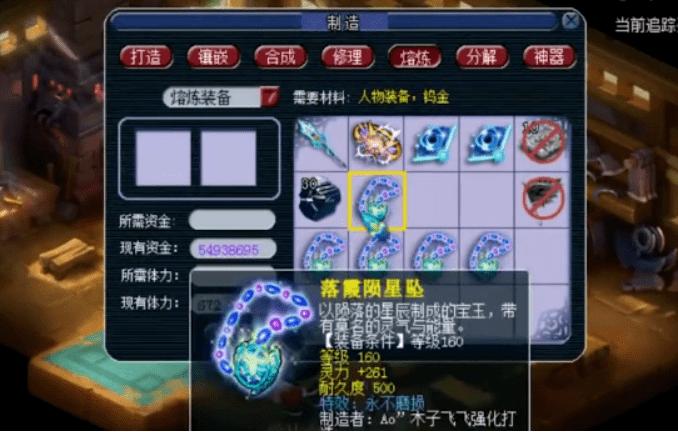 梦幻西游:玩家熔炼顶级项链,灵力+9可还行?