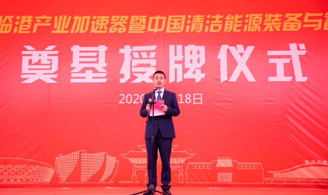 中国清洁能源装备与智能制造华东基地奠基授牌仪式圆满举行(图6)