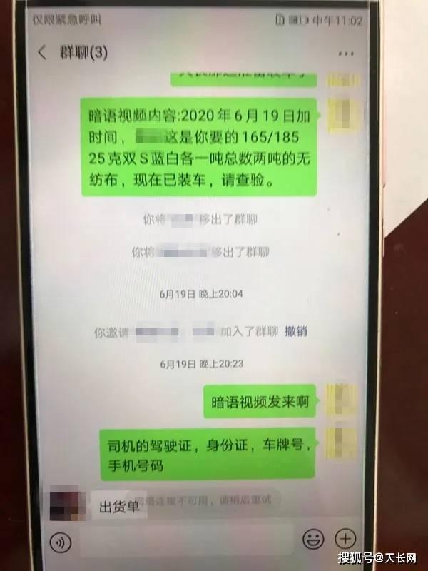 刘某|天长一男子在网上买无纺布被诈骗5.1万元