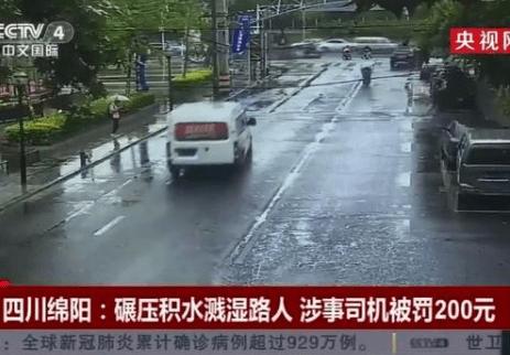 热议!碾压积水溅湿路人司机被罚200,网友对此引发一边倒