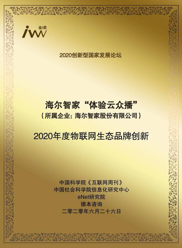 """2020创新型国家发展论坛""""金i奖""""出炉:海尔智家获物联网生态品牌创新奖"""