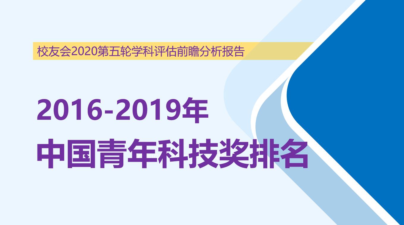 第五轮学科评估前瞻分析│2016-2019年中国大学青年科技奖排名,山东大学前七