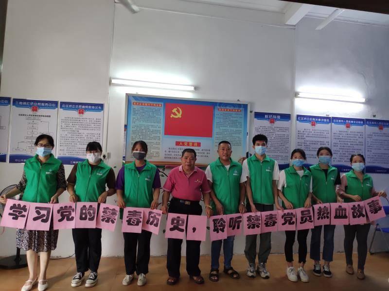「三角禁毒」学习党的禁毒历史,聆听禁毒党员