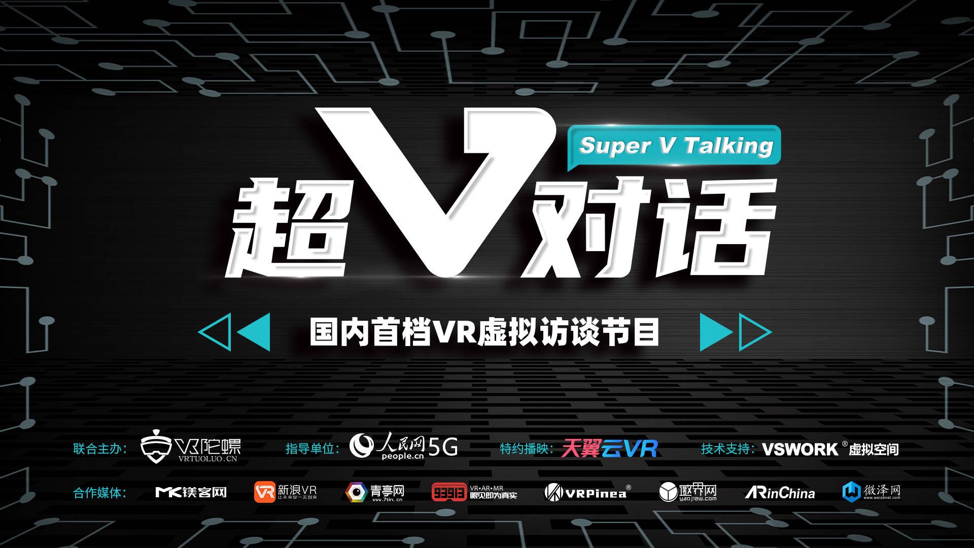 超V对话   百度VR与天翼云分享,VR教育的现状与5G带来的影响