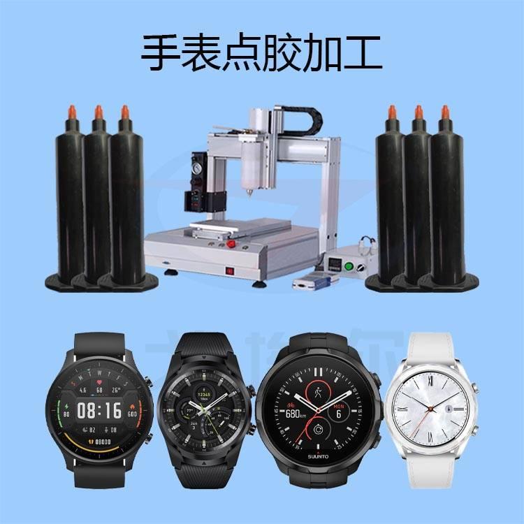 智能手表外壳点胶工艺介绍 智能钢筋加工