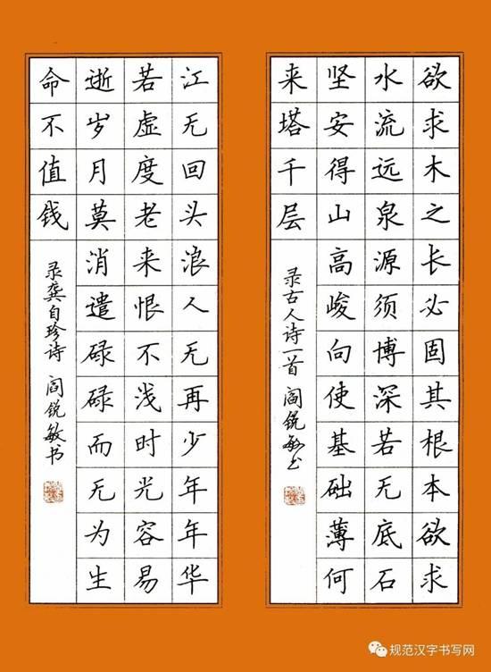 2020全国规范汉字作品书写创作名家邀请展【第一期】