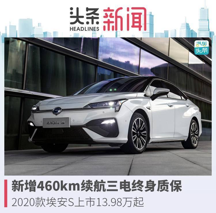 新增460km续航三电终身质保,2020款埃安S上市13.98万起