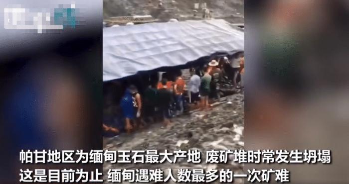 缅矿难遇难人数升至166人,现场尸体排长队,预测死亡人数超200人