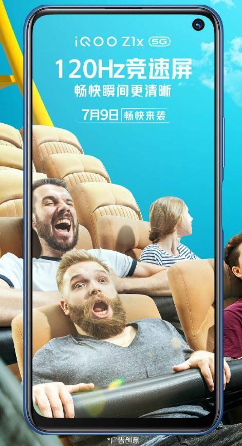 "5000mAh大电池!iQOO Z1x有望成为5G手机市场中续航""黑马"""