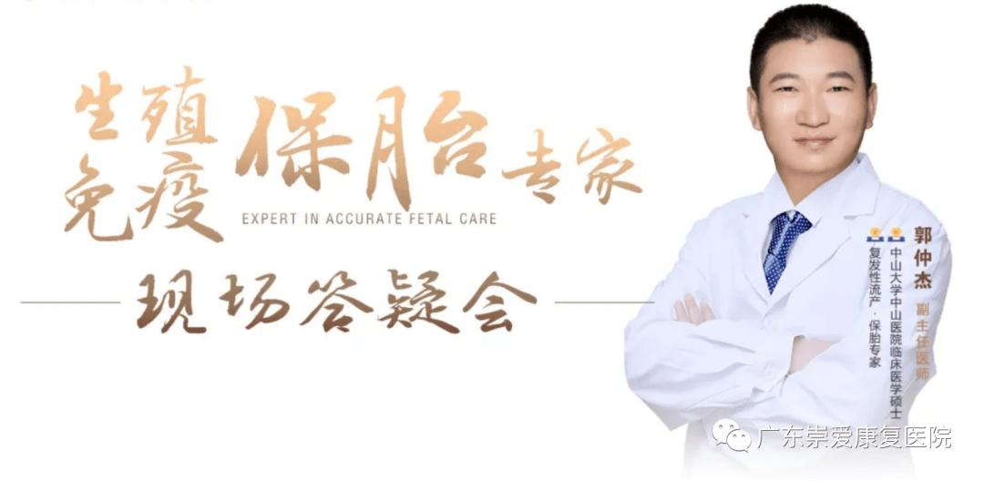 郭仲杰生殖免疫保胎专家广东崇爱康复医院患教会暨义诊活动来了!