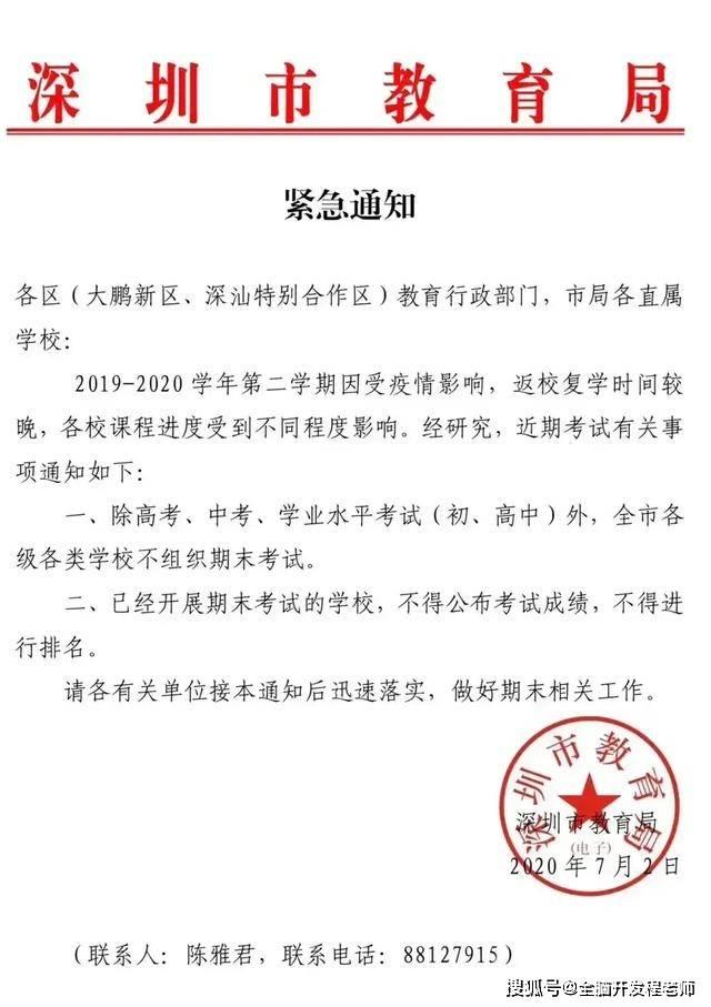 原创 深圳教育局取消,除中高考之外的期末考试,对学生会产生什么影响