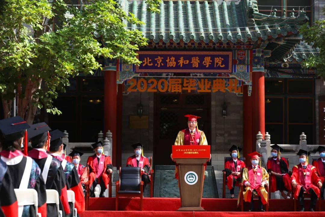 协和毕业季|王辰校长:知识分子应追求的三大品性