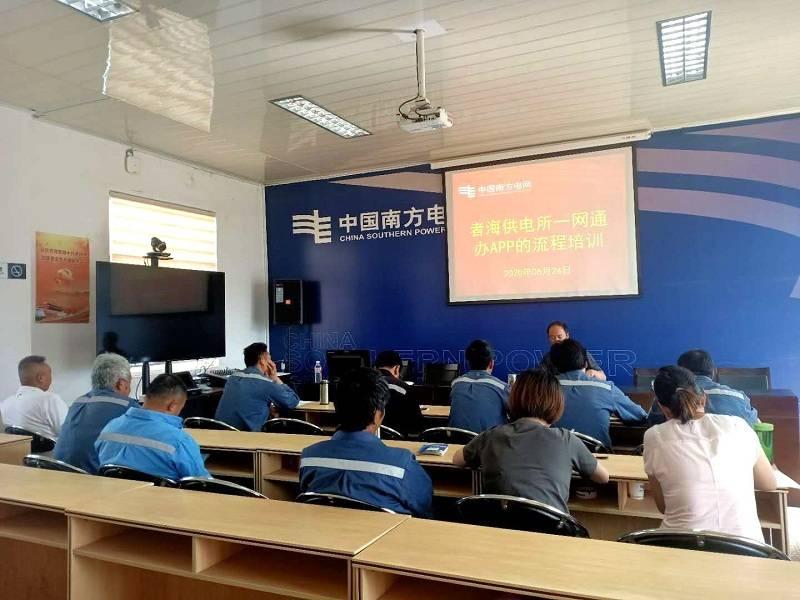 南方电网云南曲靖会泽供电局线上办电效率提升便民利民
