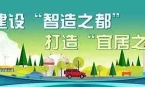 11亿!12000套智慧灯杆!河南许昌智慧城市基础设施建设运营