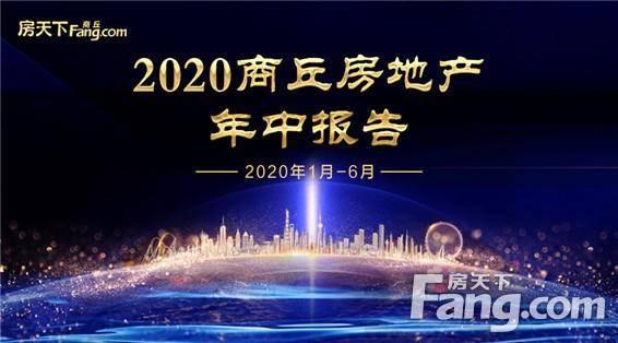 2020年上半年商丘楼市大数据新鲜出炉!
