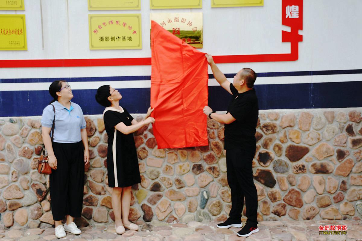 沙河市摄影协会在秦王湖、王硇等景区举行摄影创作基地挂牌仪式