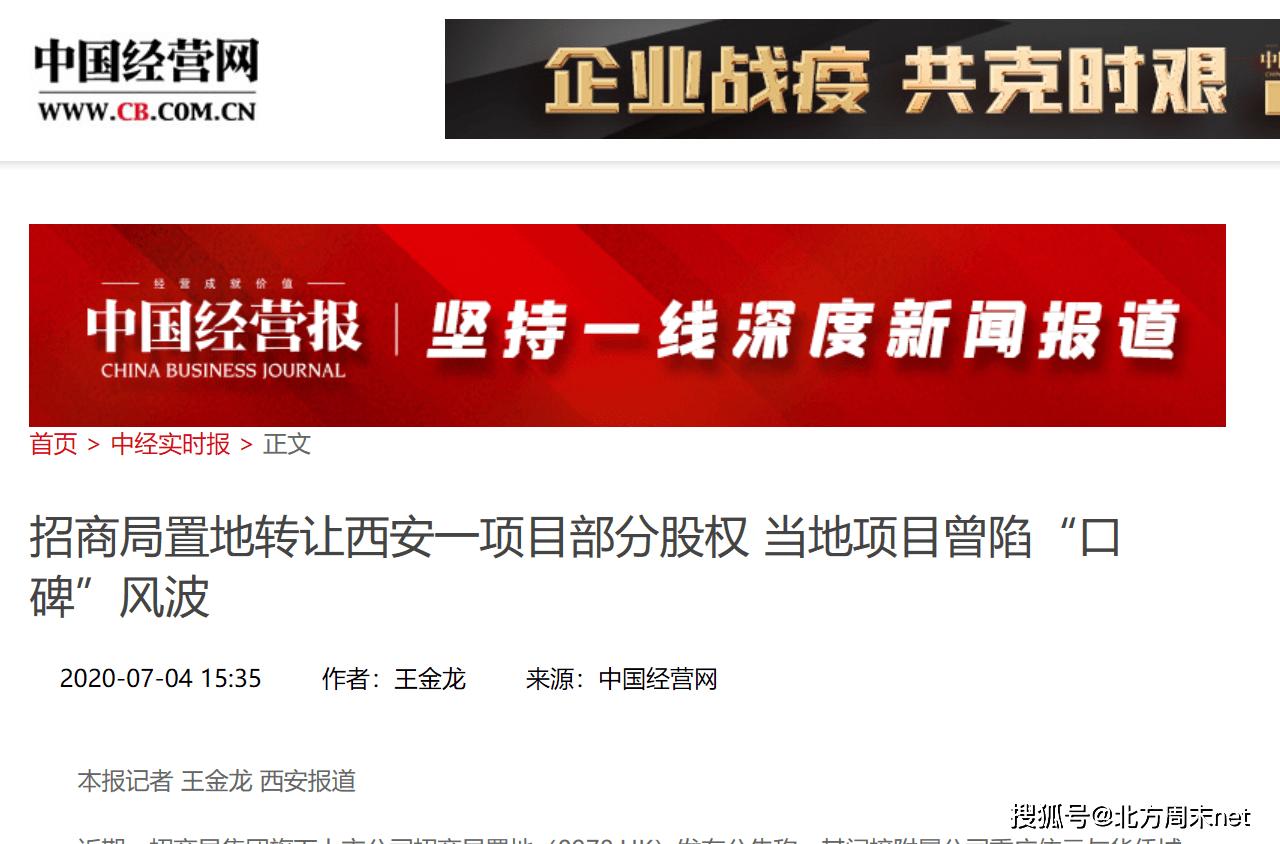 """招商局置地转让西安一项目部分股权 当地项目曾陷""""口碑""""风波"""