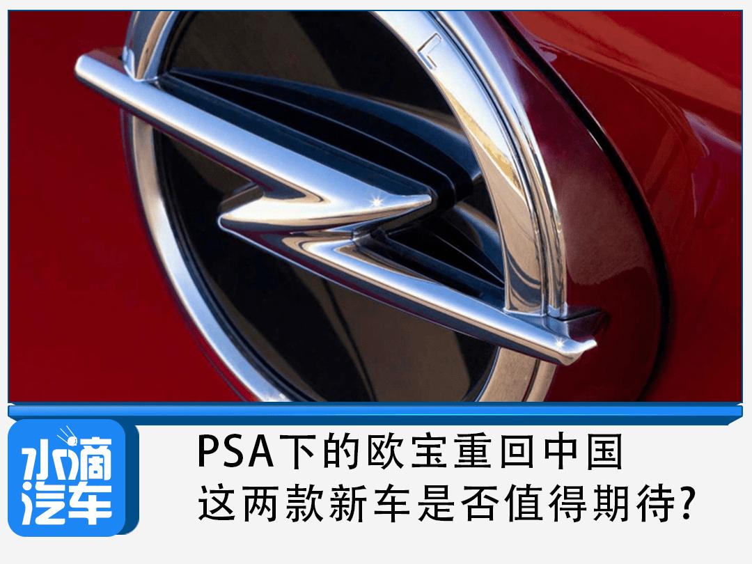 欧宝在原PSA下回到中国。这两款新车值得期待吗?