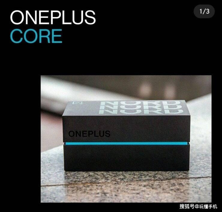 原创             一加OnePlus Nord外包装曝光:特能踩!