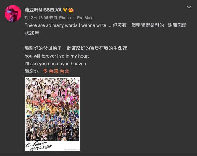 萧亚轩为去世歌迷发行画作 希望让大家看到他的才华
