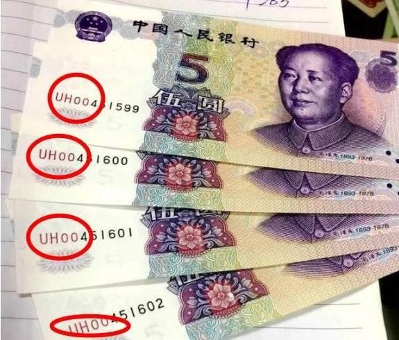 """新版5元纸币 带这种""""字母""""的5元纸币太值钱!"""