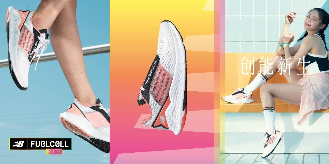 New Balance全新FuelCell Flite跑鞋释放悦跑活力