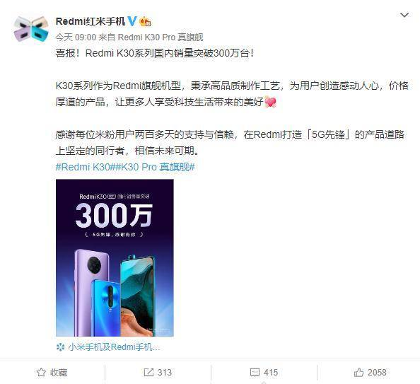 原创             小米公司今日突然公布5G手机销量引发热议,网友:暗示新品要来了
