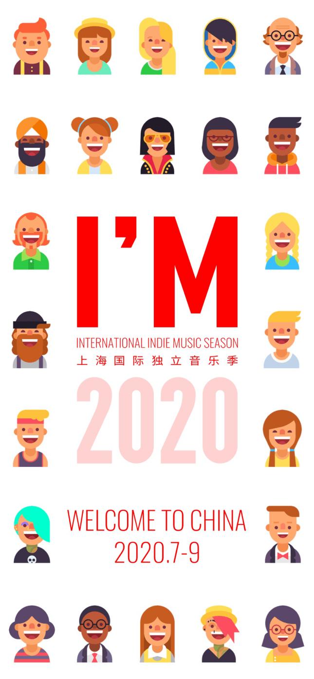 这个夏天,全球音乐产业的狂欢 「2020上海国际独立音乐季」7.17-7.19盛大开幕