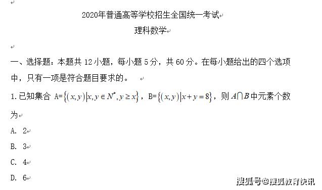 2020年全国III卷理科数学高考真题已发布