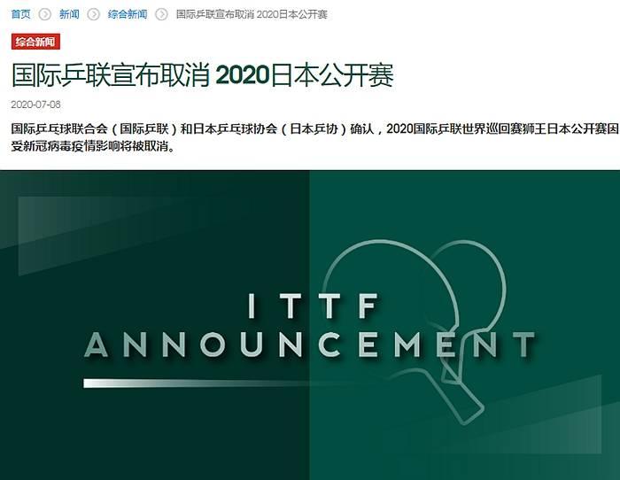疫情导致严格入境限制 国际乒联无奈取消日本公开赛