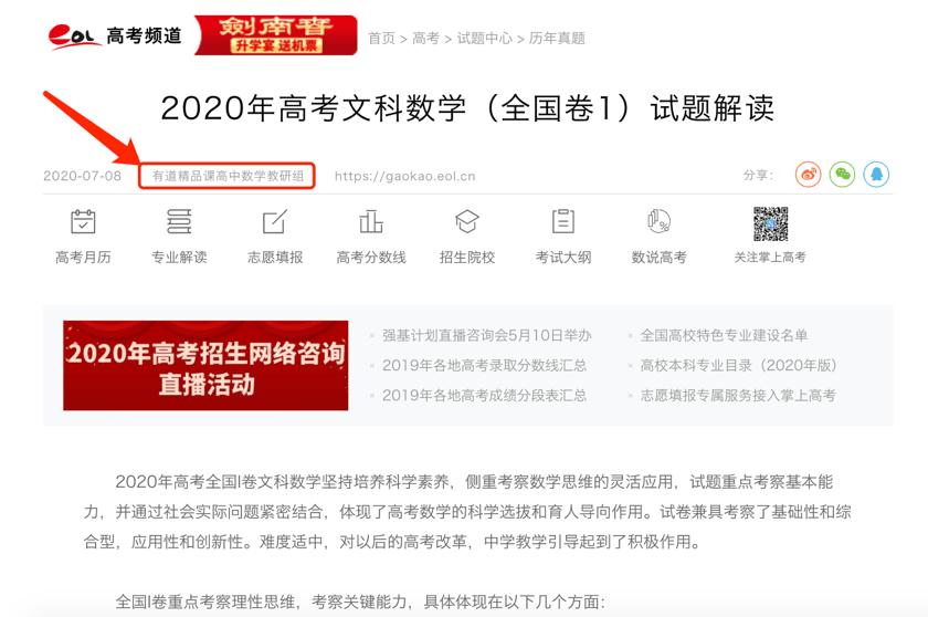 中国教育在线高考频道携有道精品课老师第一时间解读2020高考试卷