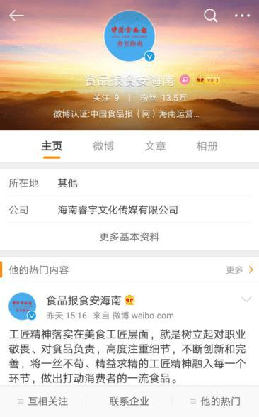 中国食品报全媒体海南运营中心 中国食品