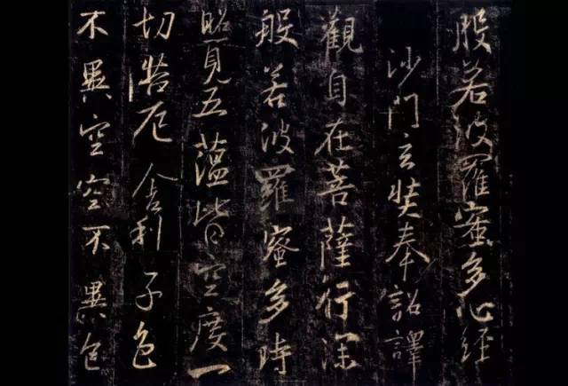 从王羲之到弘一,古今10位书法名家的《心经》真迹一次看个够