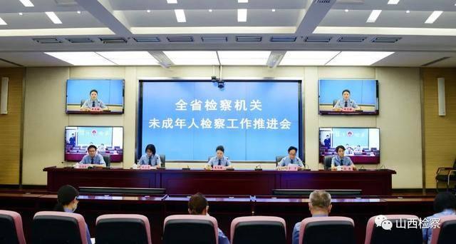 山西省检察院召开全省检察机关未成年人检察工作推进会