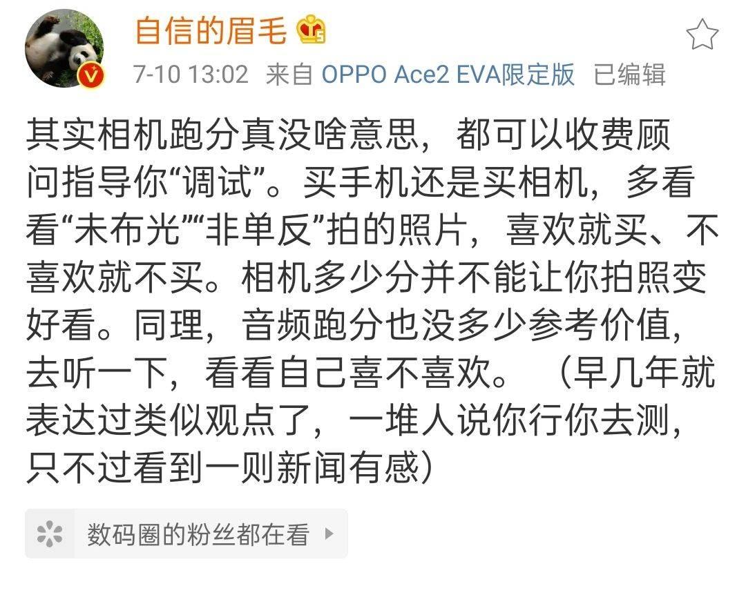 原创             从OPPO离职后很自由,沈义人频爆行业内幕?