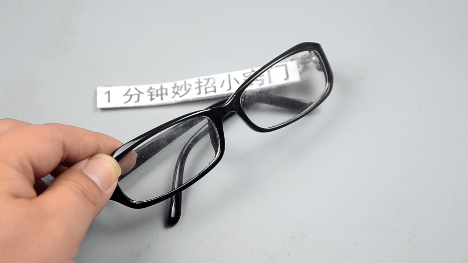才知道,把眼镜放水里泡一泡真的太厉害了,懂的人不多,受益匪浅