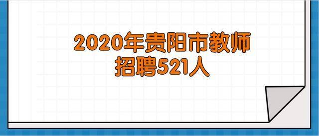 2020年贵阳市中小学、幼儿园教师招聘521人,应往届生都可以报考