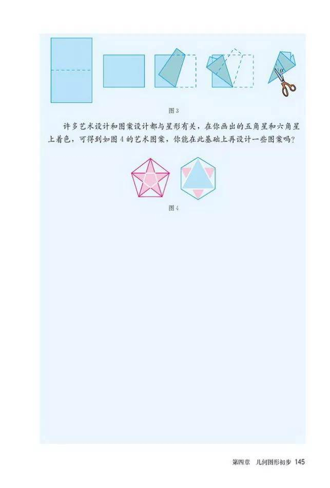人教版初中数学七年级上册|电子课本(高清版)(图152)