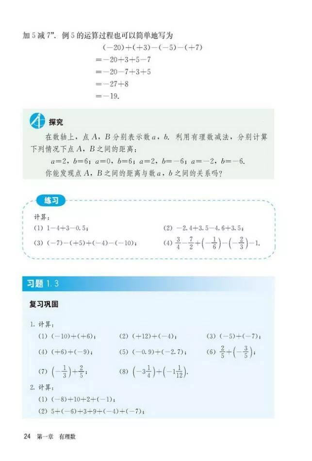 人教版初中数学七年级上册|电子课本(高清版)(图30)