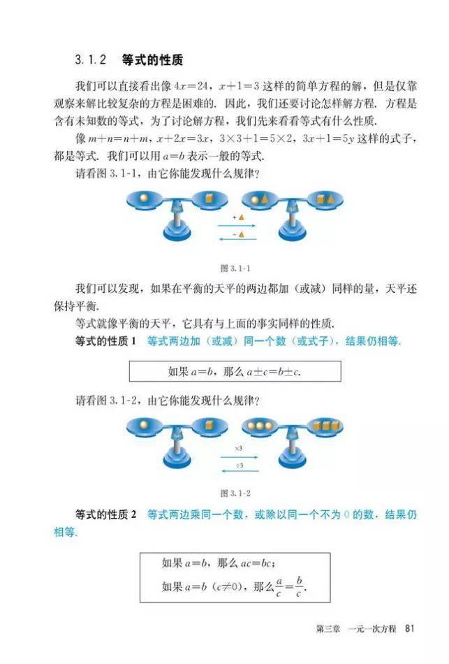 人教版初中数学七年级上册|电子课本(高清版)(图87)