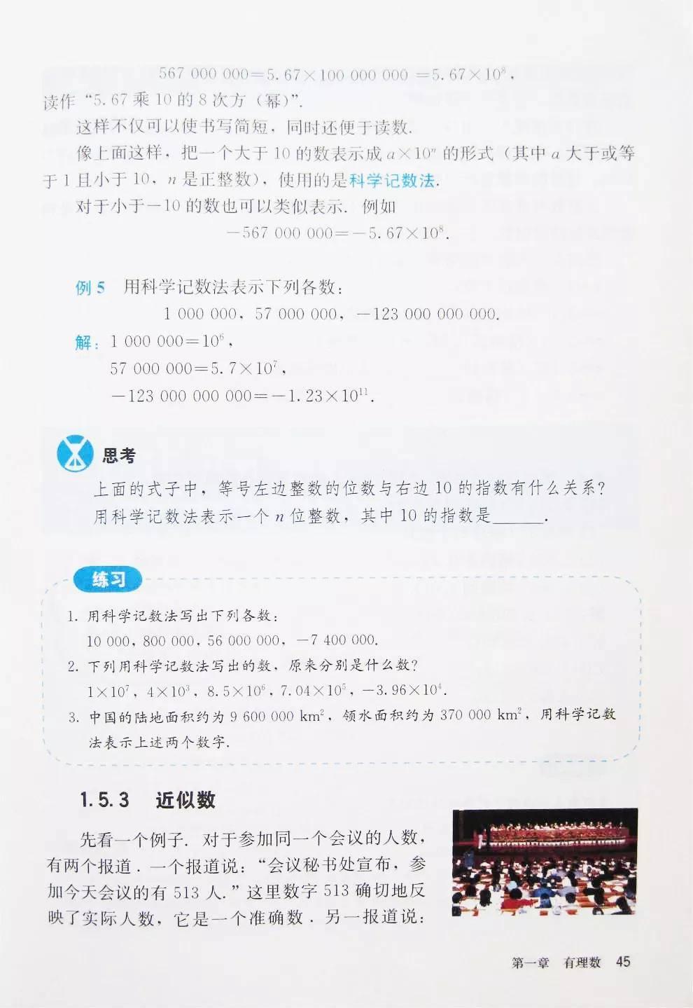 人教版初中数学七年级上册|电子课本(高清版)(图51)