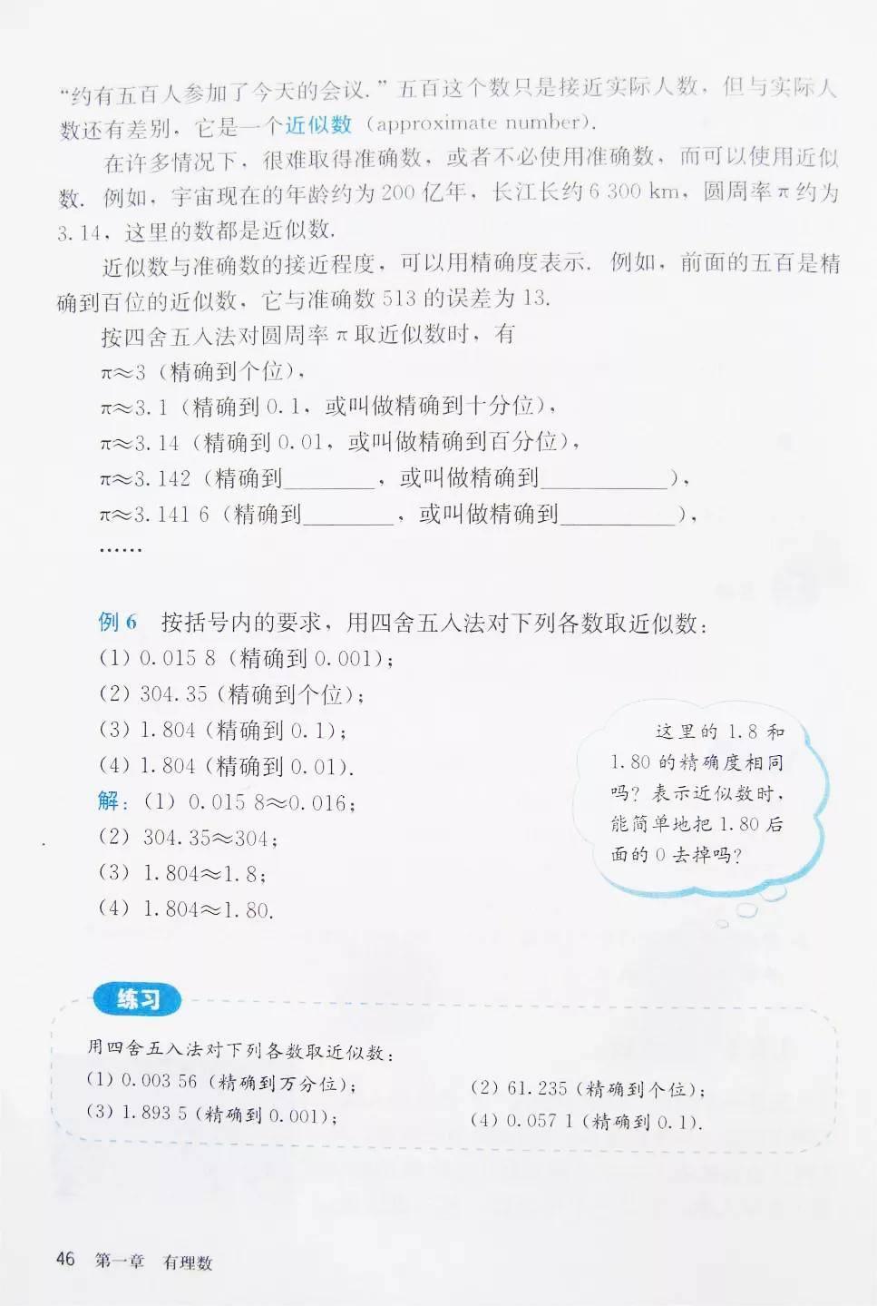 人教版初中数学七年级上册|电子课本(高清版)(图52)