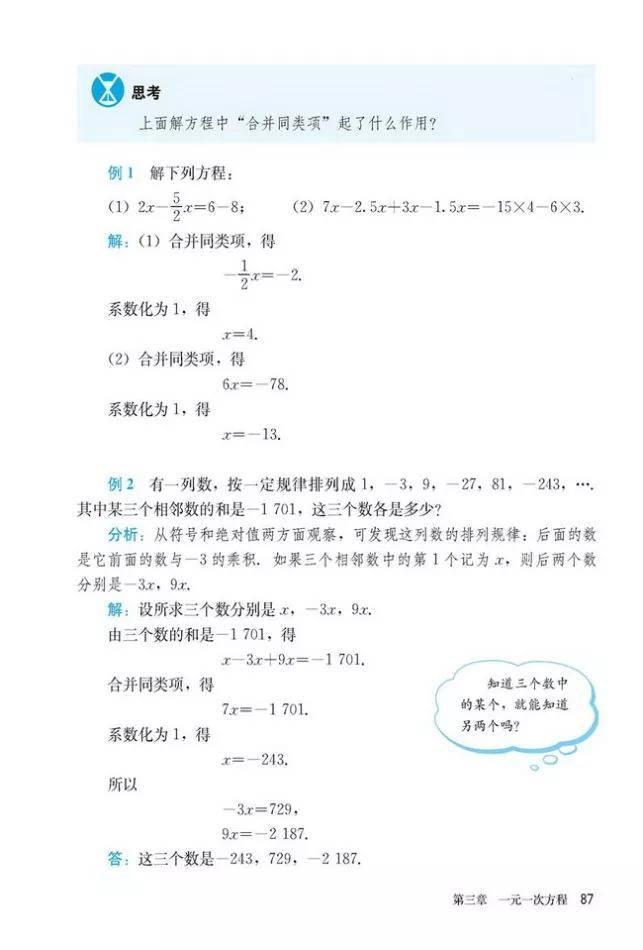 人教版初中数学七年级上册|电子课本(高清版)(图93)