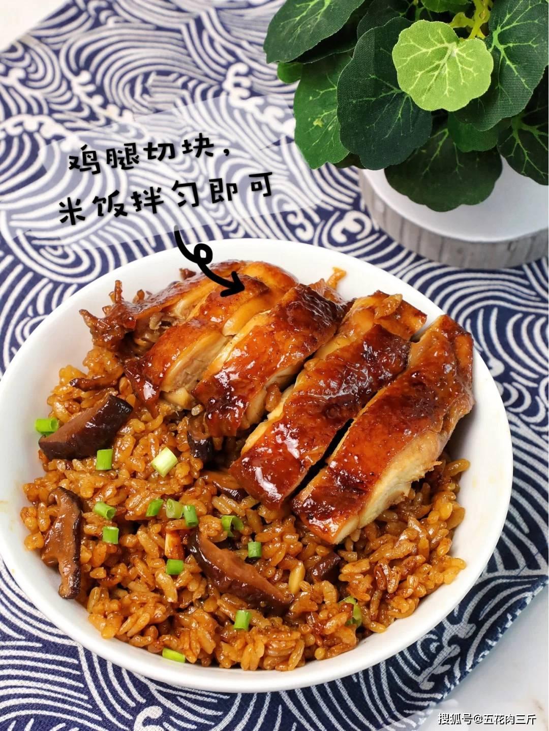 小白简朴制作,在家用电饭煲也能当大厨,香菇鸡腿焖饭
