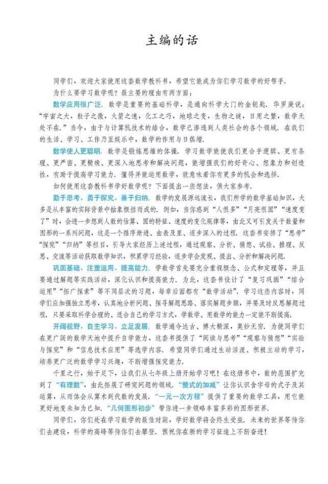 人教版初中数学七年级上册|电子课本(高清版)(图4)