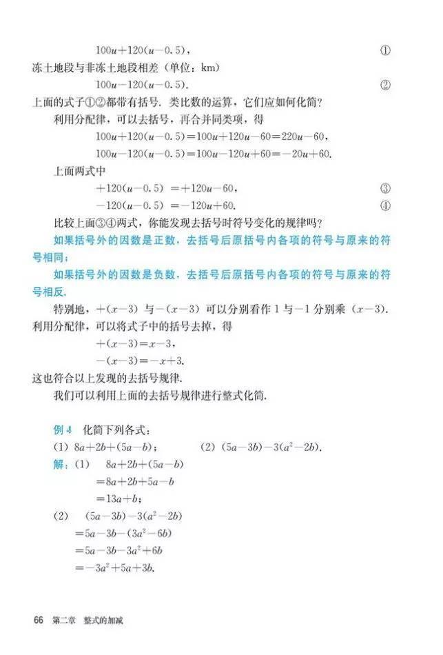 人教版初中数学七年级上册|电子课本(高清版)(图72)
