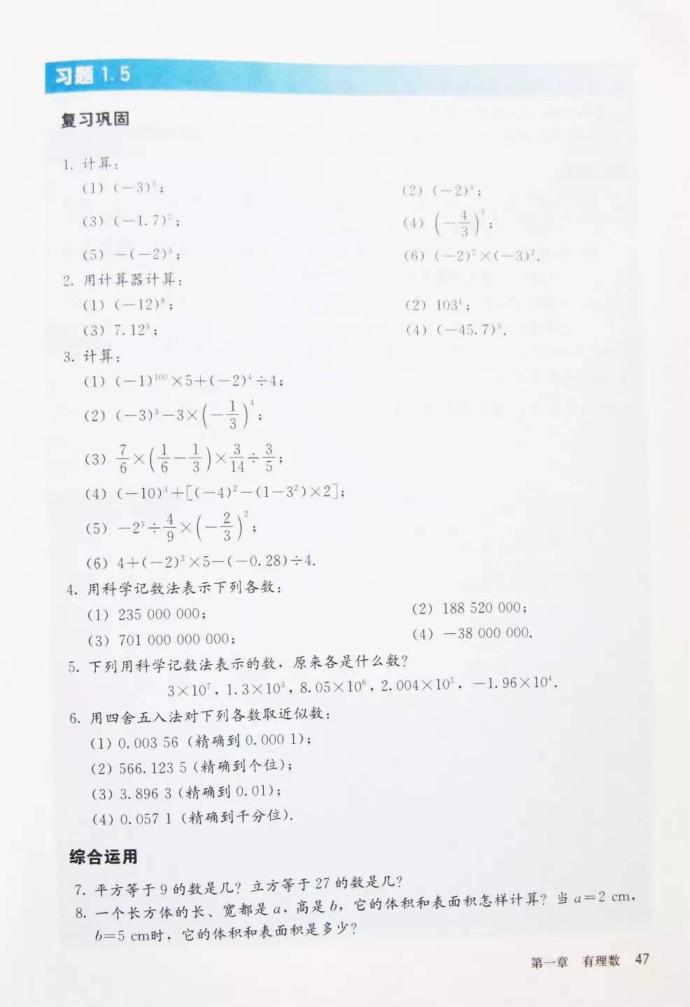 人教版初中数学七年级上册|电子课本(高清版)(图53)