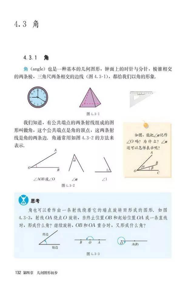 人教版初中数学七年级上册|电子课本(高清版)(图139)