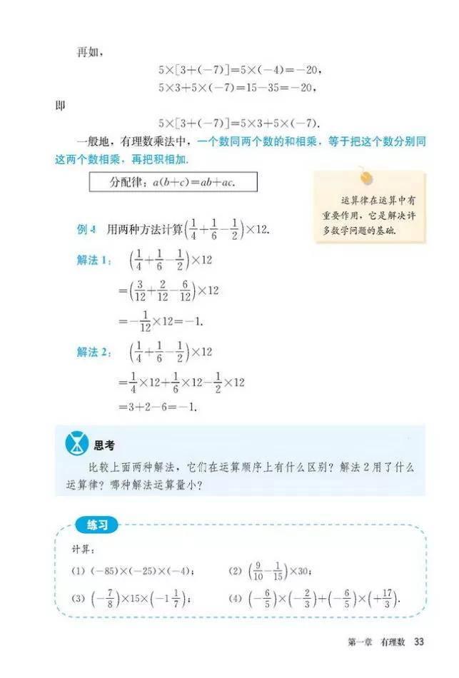 人教版初中数学七年级上册|电子课本(高清版)(图39)