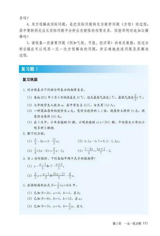 人教版初中数学七年级上册|电子课本(高清版)(图117)